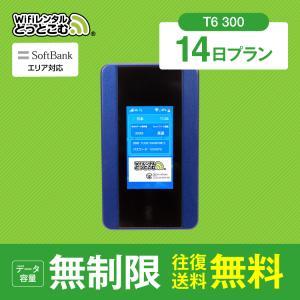 wifi レンタル 国内 14日 無制限 月間150GB ポケットwifi wi-fi レンタル w...
