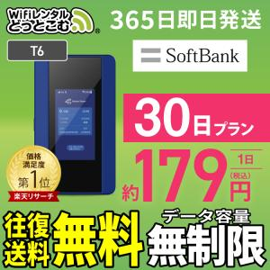ポケットwifi レンタル 無制限 Wi-Fi wifiレンタル Wi-Fiレンタル 30日 Softbank ソフトバンク T6 入院 テレワーク 在宅勤務|WiFiレンタルどっとこむ