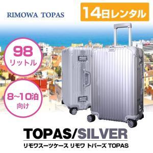 スーツケース リモワ レンタル 14日 Lサイズ リモワトパーズ RIMOWA TOPAS 98L ...