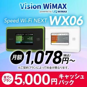 wifi 無制限 wimax  国内 専用 WiMAX ワイマックス ポケットwifi WX06 ポ...