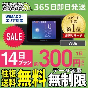 ポケットwifi レンタル 無制限 Wi-Fi wifiレンタル Wi-Fiレンタル 14日 WiM...