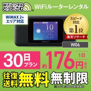 ポケットwifi レンタル 無制限 Wi-Fi wifiレンタル Wi-Fiレンタル 30日 WiMAX ワイマックス W06 入院 テレワーク 在宅勤務|WiFiレンタルどっとこむ