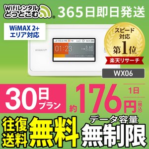 wifi レンタル 国内 月間無制限 30日プラン 3日10GB wimax ポケットwifi モバ...