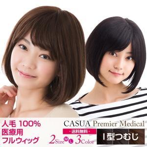 ウィッグ 医療用 人毛100% 全手編み 円形脱毛症 抗がん剤治療 ボブ ショート Mサイズ Lサイズ 全3色|wig-lab