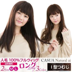 ウィッグ ロング 人毛100% フルウィッグ 自然 医療用 医療ウィッグ 女性用 かつら Mサイズ Lサイズ 全3色|wig-lab