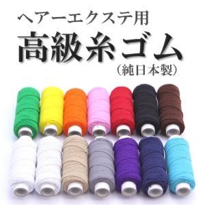 エクステ 糸ゴム 編み込み用 20m 約200本分|wig-lab