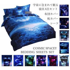 【ダブルサイズ4点セット】宇宙に包まれて眠る 惑星 宇宙 ベット シーツ 布団カバー 枕カバー セッ...