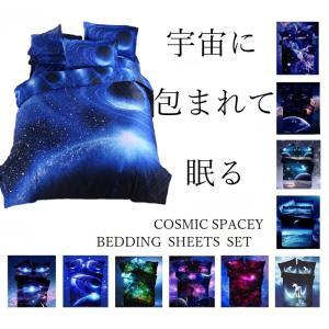【シングルサイズ3点セット】宇宙に包まれて眠る 惑星 宇宙 ベット シーツ 布団カバー 枕カバー セ...