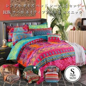 【シングル サイズ ベッド シーツ 枕カバー 三点 3点セット】民族 ペイズリー ブロックプリント ...