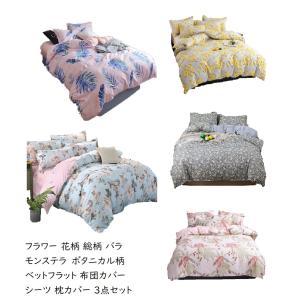 【シングル サイズ ベッド シーツ 枕カバー 三点 3点セット】フラワー 花柄 総柄 バラ 薔薇 モ...