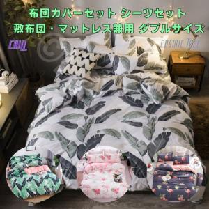 【ダブル サイズ ベッド シーツ 枕カバー 四点 4点セット】植物 ブラックフラミンゴ 葉 ボタニカ...