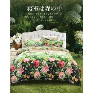 ダブルサイズ シーツセット 布団カバー4点セット 枕カバー セット 花柄に包まれて眠る 花 柄 ボタ...