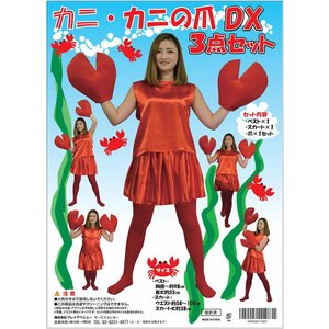 カニ・カニの爪DX3点セット エビカニクス えび かに...