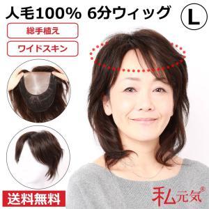 人毛100% 部分ウィッグ 部分かつら 総手植え 私元気 BHA2325|wigshop
