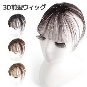 人毛100% 3D 前髪ウィッグ 部分ウィッグ 人毛 ウィッグ 私元気 BHA335|wigshop