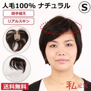 人毛100% 部分ウィッグ 部分かつら 総手植え 私元気 BHA510-BL|wigshop