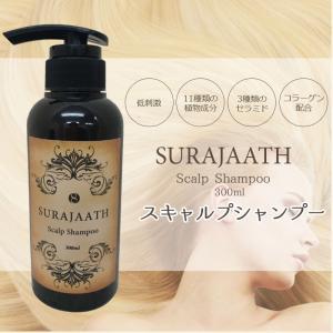 スキャルプシャンプー SURAJAATH 女性 男性 シャンプー スカルプ 抜け毛 毛穴 頭皮ケア|wigshop