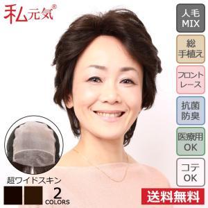 人毛 ミックス 総手植え 医療用 ウィッグ ショート 私元気 HHU3011-N2|wigshop