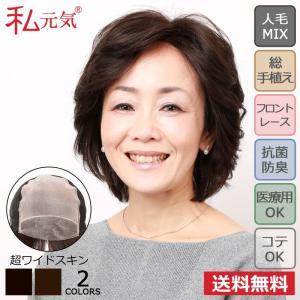人毛 ミックス 総手植え 医療用 ウィッグ ショート 私元気 HHU3012-N2 wigshop
