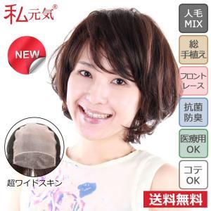 人毛 ミックス 総手植え 医療用 ウィッグ ショート 私元気 HHU302040-3 wigshop