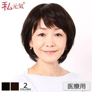 医療用ウィッグ ショート ボブ ウィッグ かつら 私元気 IC2042K-2|wigshop