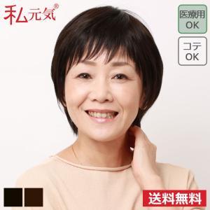 医療用ウィッグ ショート ボブ ウィッグ かつら 私元気 IC2043K-2|wigshop