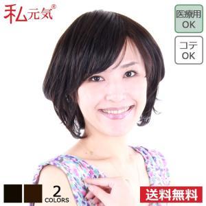 医療用ウィッグ ショート ボブ ウィッグ かつら 私元気 IC6032-2|wigshop