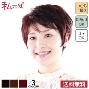 医療用ウィッグ ショート レディース ウィッグ かつら 私元気 IH1002-4-1|wigshop