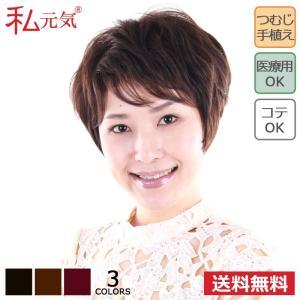 医療用ウィッグ ショート レディース ウィッグ かつら 私元気 IH1002-4|wigshop
