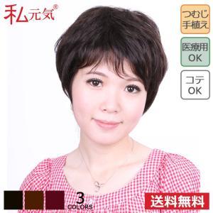 医療用ウィッグ ショート レディース ウィッグ かつら 私元気 IH1002-2|wigshop