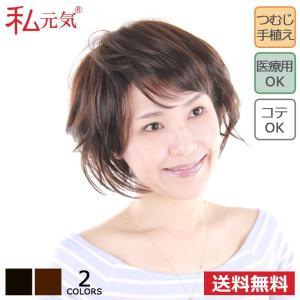 医療用ウィッグ ショート ボブ ウィッグ かつら 私元気 IH1004-4|wigshop