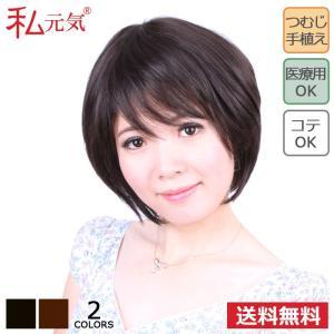 医療用ウィッグ ショート ボブ ウィッグ かつら 私元気 IH1004-2|wigshop