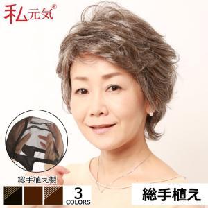 フルウィッグ ウィッグ ショート 医療用ウィッグ 総手植え 私元気 IHKA002|wigshop