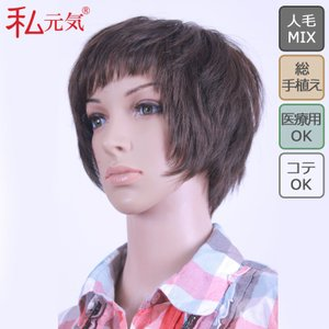 人毛 ミックス 総手植え 医療用 ウィッグ ショート 私元気 IM9033-2|wigshop