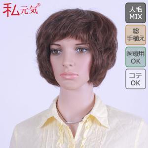 人毛 ミックス 総手植え 医療用 ウィッグ ショート 私元気 IM9037-4|wigshop