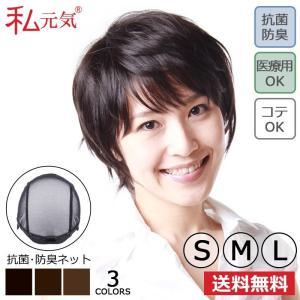 医療用ウィッグ ショート レディース ウィッグ かつら 私元気 IU1001P-N2|wigshop
