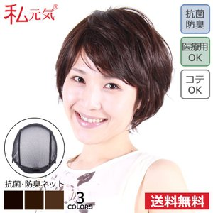 医療用ウィッグ ショート レディース ウィッグ かつら 私元気 IU1001P-3|wigshop