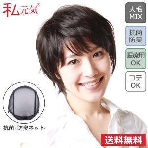 医療用ウィッグ 人毛 ミックス ショート レディース 私元気 IU1001PH30-N2|wigshop