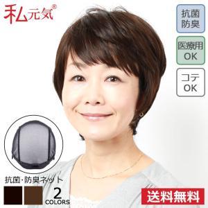 医療用ウィッグ ショート レディース ウィッグ かつら 私元気 IU7151-3-P|wigshop