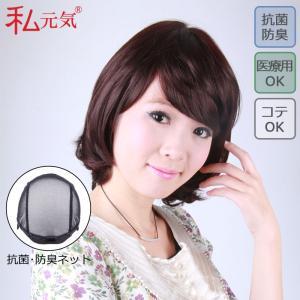 医療用ウィッグ セミロング ウィッグ かつら 私元気 IU7152-X1|wigshop