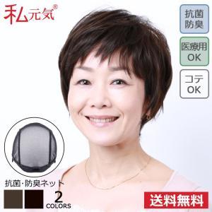 医療用ウィッグ セミロング ウィッグ かつら 私元気 IU7162X-N4|wigshop