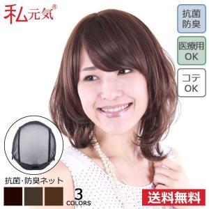 医療用ウィッグ セミロング ウィッグ かつら ロング 私元気 IUM3C7-C9|wigshop