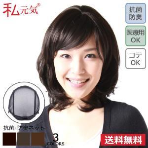 医療用ウィッグ セミロング ウィッグ かつら ロング 私元気 IUM3C7-C5|wigshop