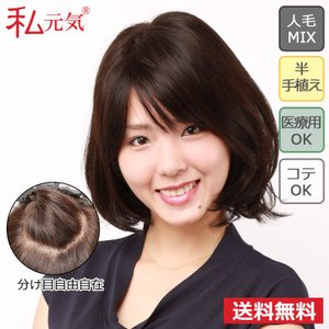 人毛 ミックス 医療用ウィッグ セミロング ボブ 私元気 JH30M001-N2|wigshop