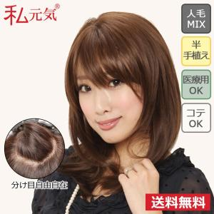人毛 ミックス 医療用ウィッグ セミロング ロング 私元気 JH30M17C9|wigshop