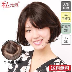 人毛 ミックス 医療用ウィッグ ショート ボブ 私元気 JH30S003-N2|wigshop