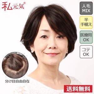人毛 ミックス 医療用ウィッグ ショート ボブ 私元気 JH30S005-N2|wigshop