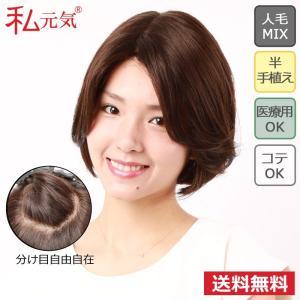 人毛 ミックス 医療用ウィッグ ショート ボブ 私元気 JH30S006-3|wigshop