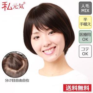 人毛 ミックス 医療用ウィッグ ショート ボブ 私元気 JH30S007-N2|wigshop