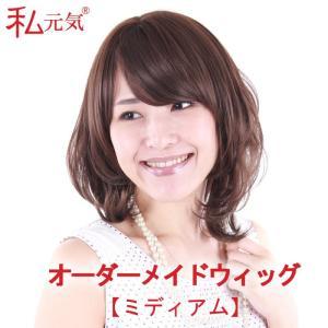 オーダーメイドウィッグ(ミディアム)私元気 ORDERMADE-MEDIUM|wigshop